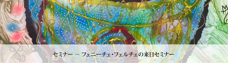 日本で開催されるセミナー